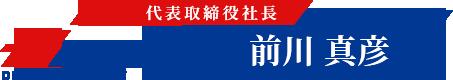 株式会社ヘクト 代表取締役社長 前川 真彦