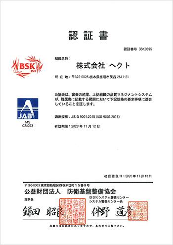 JIS Q 9001:2015 (ISO 9001:2015) 認証書