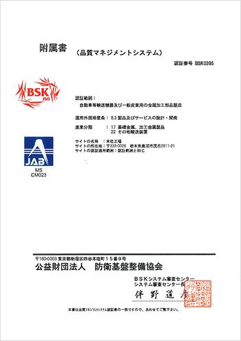 自動車等輸送機械及び一般産業用の金属加工部品製造 付属書(品質マネジメントシステム)