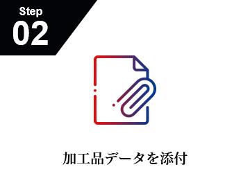 Step2 加工品データを添付
