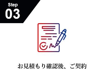 Step3 お見積り確認後、ご契約